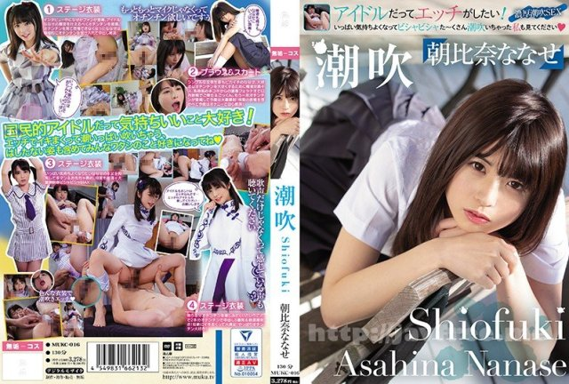 [HD][MUKC-016] 潮吹 Shiofuki 朝比奈ななせ Asahina Nanase - image MUKC-016 on https://javfree.me