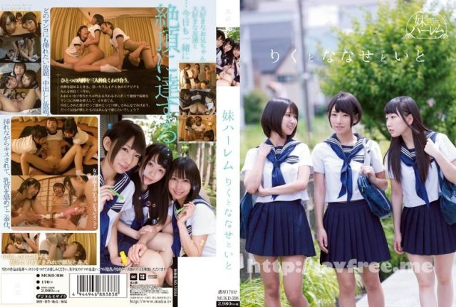 [ARM-385] 女汁接待 - image MUKD-308 on https://javfree.me