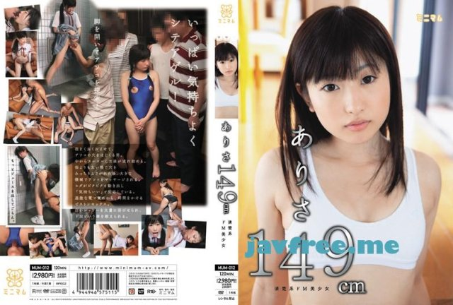 [NHDTA-489] 即ハメ痴漢 - image MUM-012 on https://javfree.me