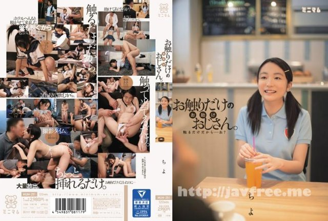 JGIRL PARADISE y517 白い肌の誘惑  / りか - image MUM-251 on https://javfree.me