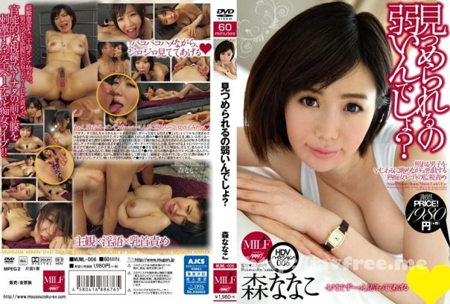 [HD][GVG-464] 母子姦 森ななこ - image MUML-006 on https://javfree.me