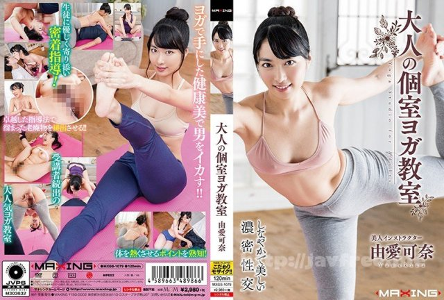 [HD][MXSPS-601] 吉沢明歩クロニクル Vol.1 - image MXGS-1079 on https://javfree.me