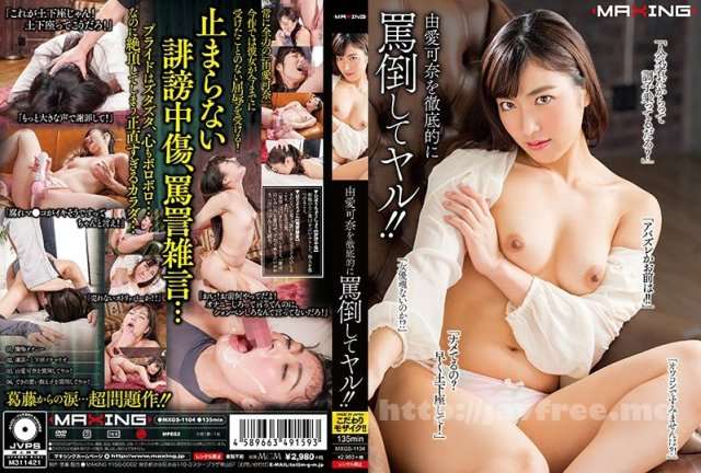 [HD][MXSPS-639] 魅惑のマッサージスペシャル - image MXGS-1104 on https://javfree.me