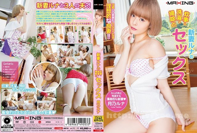 [MXSPS-616] 吉沢明歩クロニクル Vol.5 - image MXGS-1116 on https://javfree.me