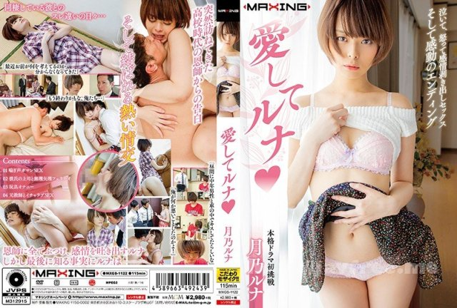 [HD][MXSPS-627] NTRスペシャル240!! - image MXGS-1122 on https://javfree.me