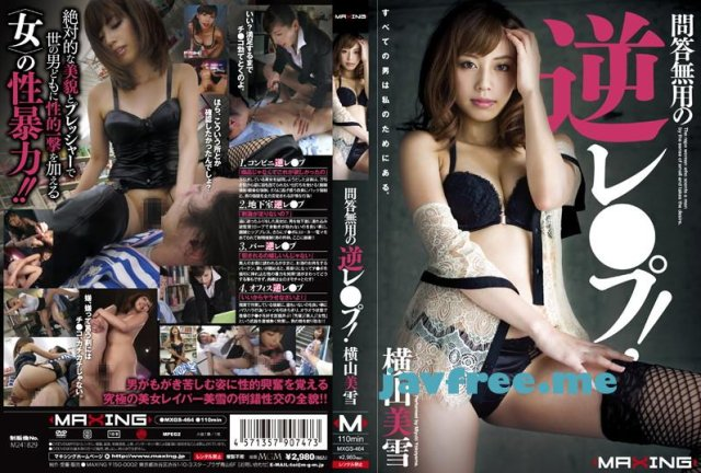 [MXGS-457] 風俗ちゃんねる 31 横山美雪 - image MXGS-464 on https://javfree.me