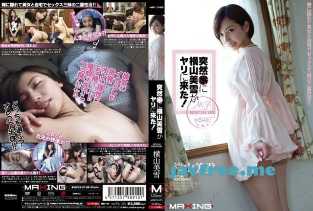 [MXBD-132] 麗しの美人女教師、男嬲り。 吉沢明歩 in HD - image MXGS-513 on https://javfree.me
