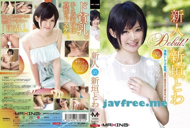 [HD][MXGS-403][MXBD-081] 新人 大野歩 - image MXGS-544 on https://javfree.me