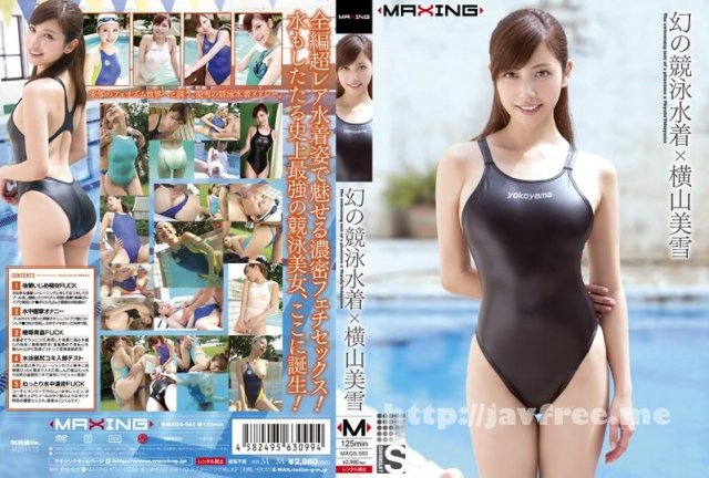 [MXGS-590] 丁寧淫語 横山美雪 - image MXGS-563 on https://javfree.me