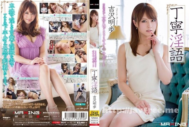 [MXGS-271] WORLDWIDE Acky! 吉沢明歩 - image MXGS-619 on https://javfree.me