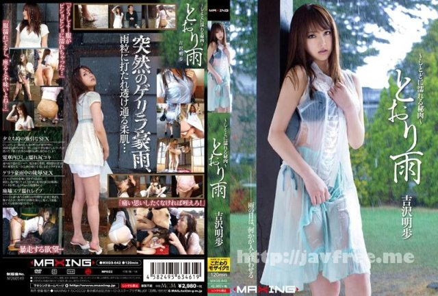 [MXGS-739] Fucking Machine SEX 吉沢明歩 - image MXGS-642 on https://javfree.me