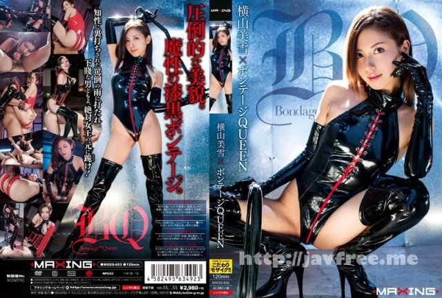 [HD][IPTD-520] 学校でしようよ! 横山美雪 - image MXGS-653 on https://javfree.me