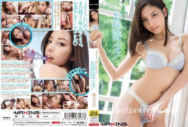 [HD][MXSPS-654] REBORN 絶世美女 横山美雪 - image MXGS-674 on https://javfree.me