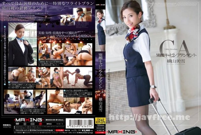 [HD][MXSPS-654] REBORN 絶世美女 横山美雪 - image MXGS-696 on https://javfree.me