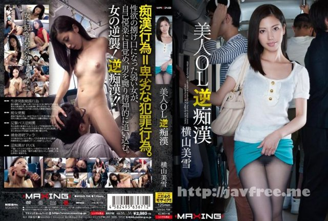 [HD][MXSPS-654] REBORN 絶世美女 横山美雪 - image MXGS-708 on https://javfree.me