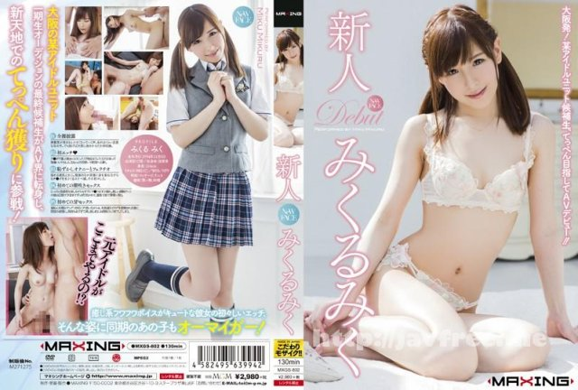 [BIJN-044] 美人魔女44 ひとみ 40歳 - image MXGS-802 on https://javfree.me