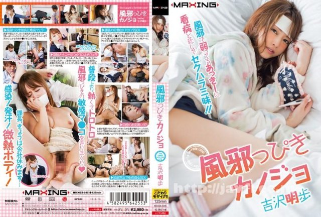 [DVD][MXGS-422] 未亡人奴隷 吉沢明歩 - image MXGS-845 on https://javfree.me
