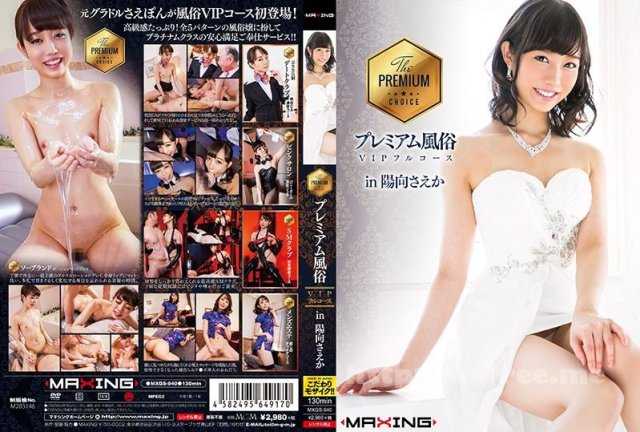 [HD][MXSPS-653] MAXING HISTORY Vol.2 - image MXGS-940 on https://javfree.me