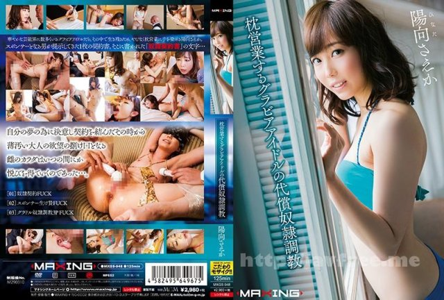 [HD][MXSPS-653] MAXING HISTORY Vol.2 - image MXGS-948 on https://javfree.me