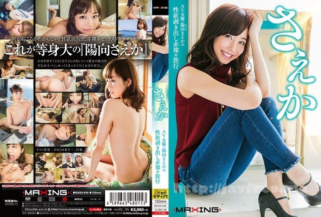 [HD][MXSPS-653] MAXING HISTORY Vol.2 - image MXGS-956 on https://javfree.me