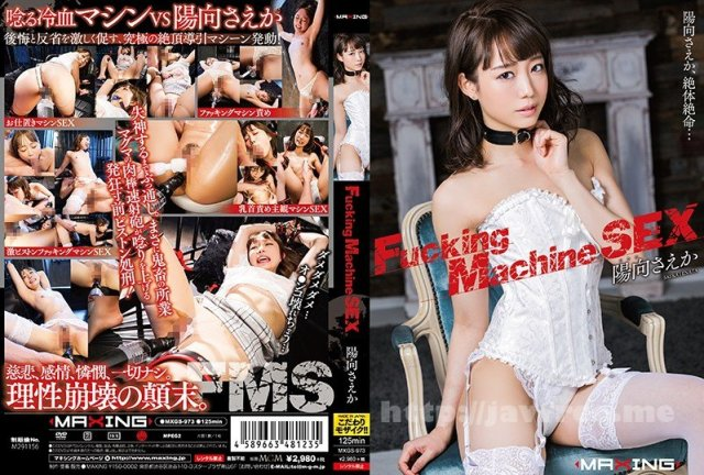 [HD][MXSPS-653] MAXING HISTORY Vol.2 - image MXGS-973 on https://javfree.me