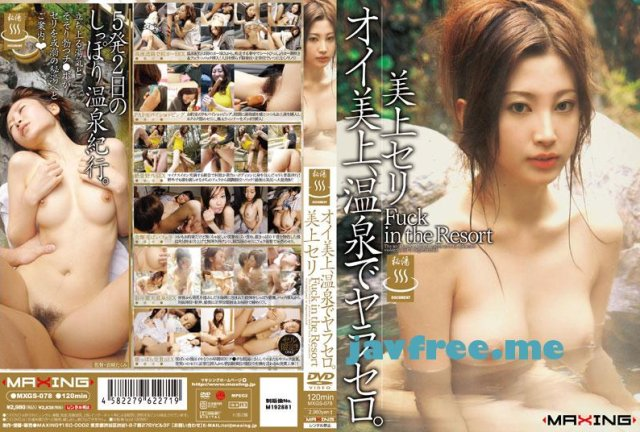 [IPTD-335] PERFECT BODY SEX 美上セリ - image MXGS078 on https://javfree.me