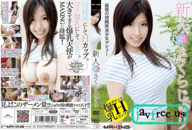 [MXGS-391] 新人 二宮ナナ - image MXGS370 on https://javfree.me