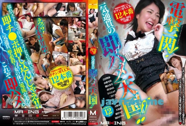 [HD][MXGS-403][MXBD-081] 新人 大野歩 - image MXSPS-270 on https://javfree.me