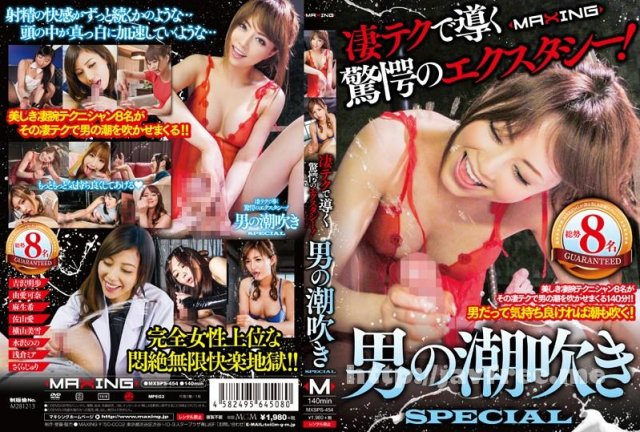 [HD][MXSPS-654] REBORN 絶世美女 横山美雪 - image MXSPS-454 on https://javfree.me