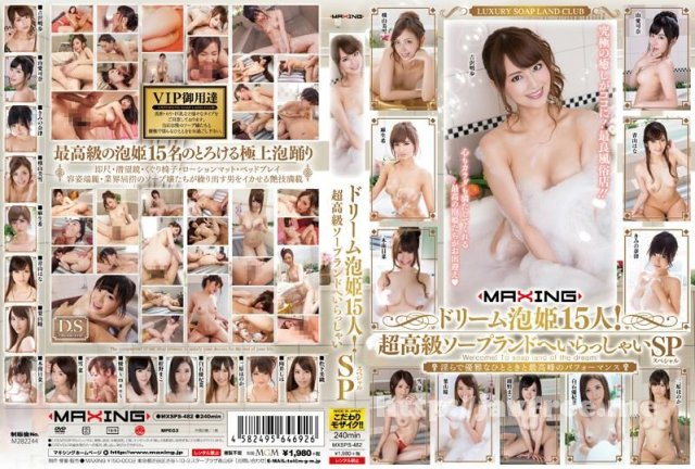 [HD][MXSPS-654] REBORN 絶世美女 横山美雪 - image MXSPS-482 on https://javfree.me