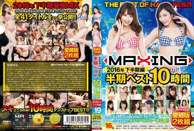 [HD][MXSPS-653] MAXING HISTORY Vol.2 - image MXSPS-521 on https://javfree.me