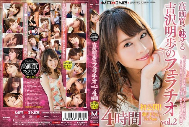 [MXGS-739] Fucking Machine SEX 吉沢明歩 - image MXSPS-531 on https://javfree.me