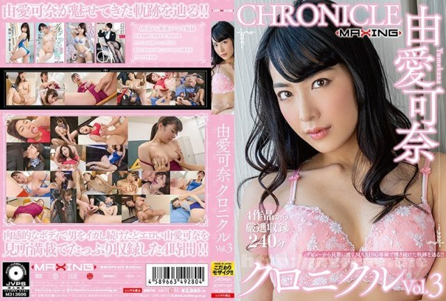 [HD][MXSPS-627] NTRスペシャル240!! - image MXSPS-626 on https://javfree.me