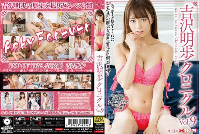[HD][MXSPS-650] 拘束された美女たち 5人 4時間 - image MXSPS-629 on https://javfree.me