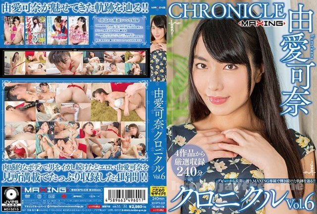 [HD][MXSPS-639] 魅惑のマッサージスペシャル - image MXSPS-638 on https://javfree.me