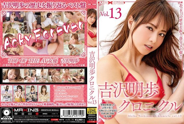 [HD][MXSPS-650] 拘束された美女たち 5人 4時間 - image MXSPS-645 on https://javfree.me