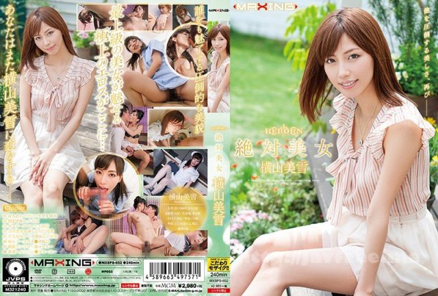 [HD][MXSPS-654] REBORN 絶世美女 横山美雪 - image MXSPS-652 on https://javfree.me