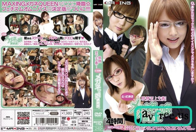 [DVD][MXGS-422] 未亡人奴隷 吉沢明歩 - image MXSPS178 on https://javfree.me