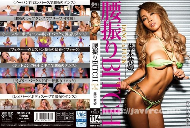 [FLAV-153] LUXUROUS 藤本紫媛 - image MYMN-016 on https://javfree.me