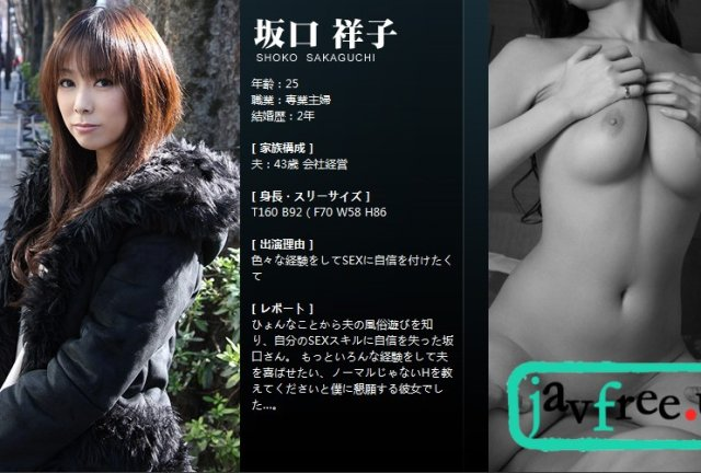 Mywife-No 00384 吉野ちあき 舞ワイフ - image Mywife-No0338 on https://javfree.me