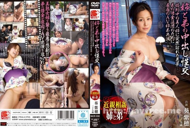 [GDTM-063] Jカップ超乳 - image NACR-038 on https://javfree.me