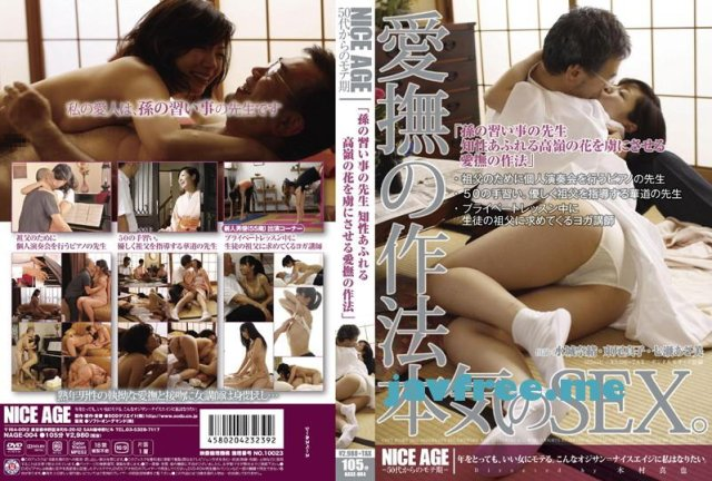 [ONCE-087] 卒業 II 其ノ十八  - image NAGE004 on https://javfree.me