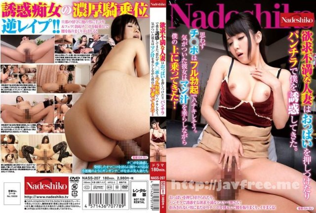 [HD][GG-021] 禁断介護 大槻ひびき - image NASS-207 on https://javfree.me