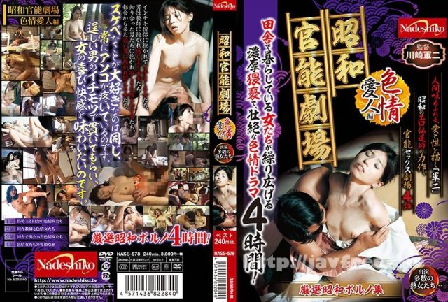 [HD][MCSR-373] 禁断相姦 - image NASS-578 on https://javfree.me