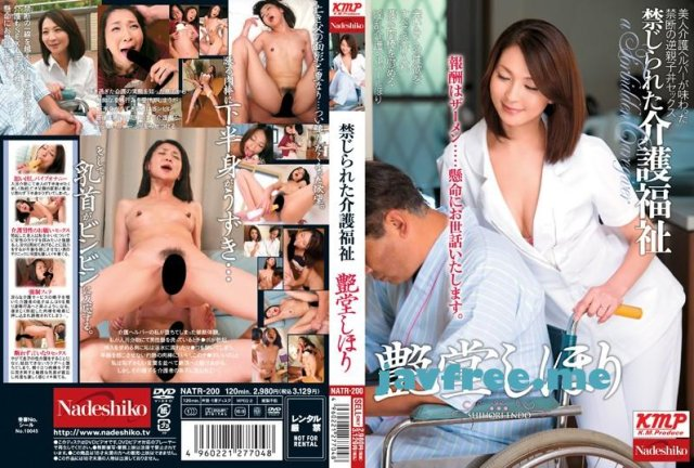 [DASD-137] 浣腸美熟女3D 艶堂しほり - image NATR-200 on https://javfree.me