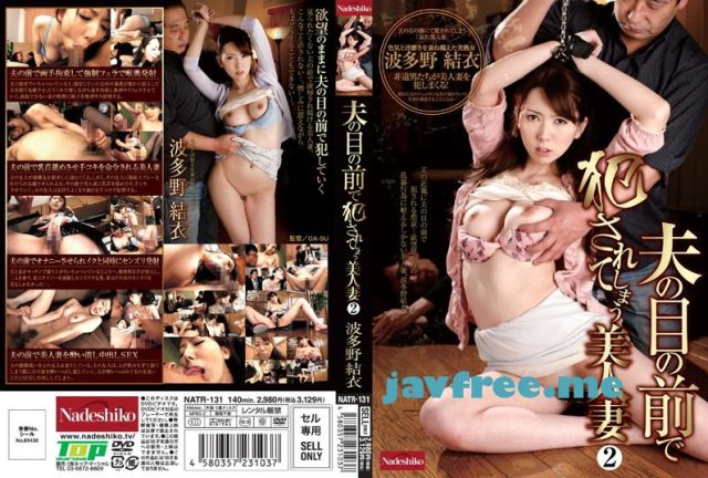 [HD][SKY-266] ぶっかけ熟女 Vol.7 : 波多野結衣 - image NATR131 on https://javfree.me