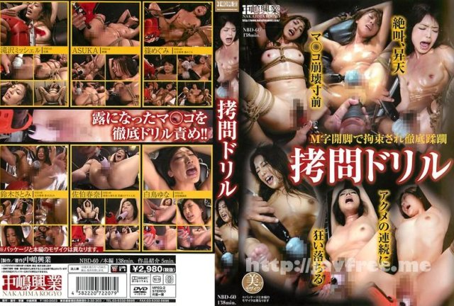 [HD][NBD-084] 緊縛M娘痙攣堕ち集 - image NBD-060 on https://javfree.me