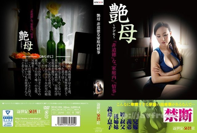 [HD][NCAC-145] 人妻潜入捜査官 屈辱拷問 - image NCAC-094 on https://javfree.me