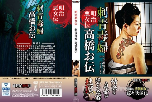 [HD][NCAC-145] 人妻潜入捜査官 屈辱拷問 - image NCAC-095 on https://javfree.me