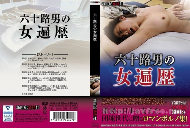 [HD][NCAC-145] 人妻潜入捜査官 屈辱拷問 - image NCAC-096 on https://javfree.me